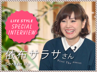 LIFE STYLE SPECIAL INTERVIEW 依布サラサさん